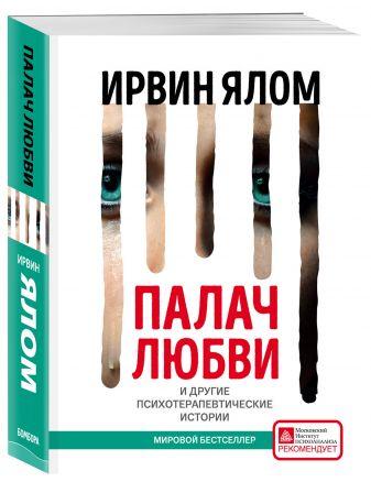 Ирвин Ялом - Палач любви и другие психотерапевтические истории обложка книги