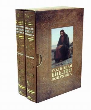 Толковая Библия Лопухина. Новый завет. Ветхий завет (комплект в 2-х томах) в футляре Лопухин А.П.