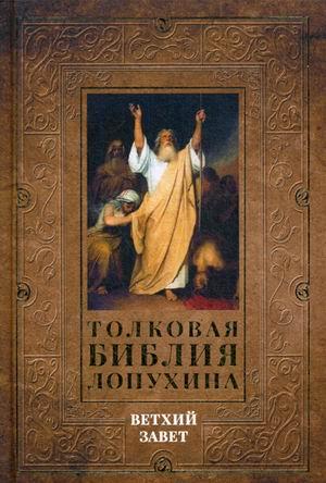 Толковая Библия Лопухина. Ветхий завет. Т. 1 Лопухин А.П.
