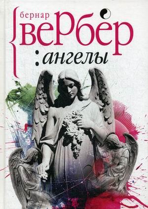 Ангелы Вербер Б.