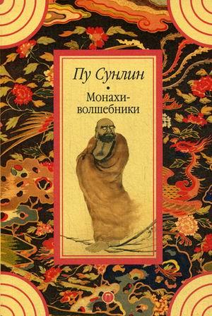 Монахи-волшебники: рассказы Пу С.
