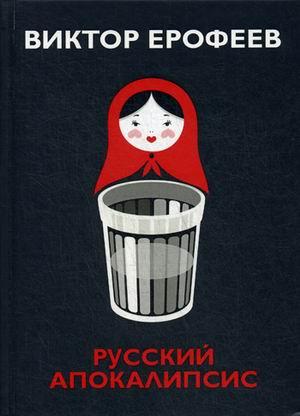 Русский апокалипсис Ерофеев В.В.