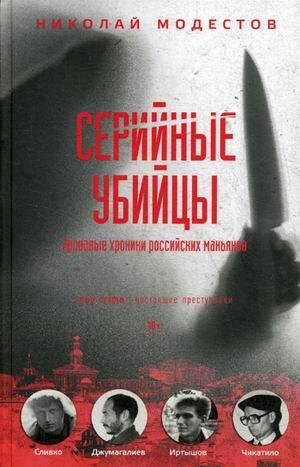 Модестов Н. Серийные убийцы: Кровавые хроники российских маньяков