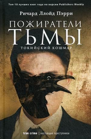 Парри Р.Л. - Пожиратели тьмы: Токийский кошмар обложка книги