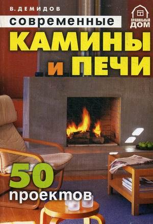 Современные камины и печи. 50 проектов Демидов В.В.