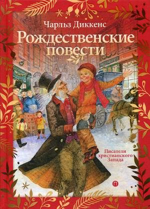Рождественские повести Диккенс Ч.