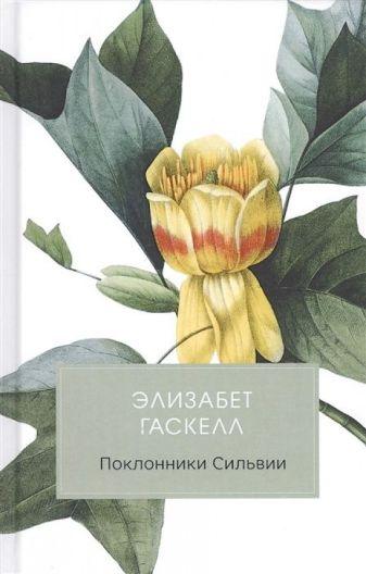 Гаскелл Э. - Поклонники Сильвии обложка книги
