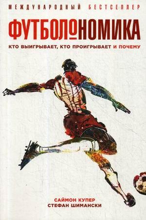 Футболономика: Кто выигрывает, кто проигрывает и почему (обложка) Купер С.,Шимански С.