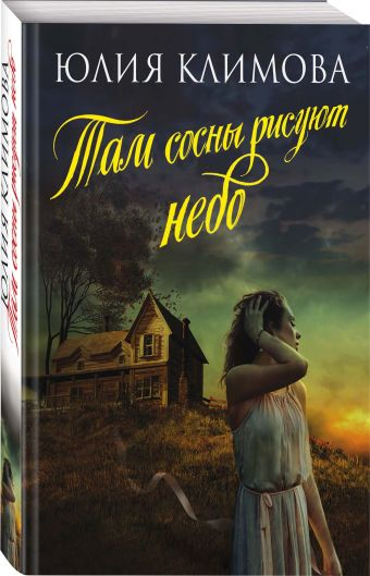 Там сосны рисуют небо Юлия Климова