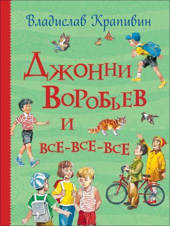 Крапивин В. П. - Джонни Воробьев и все-все-все (Все истории) обложка книги