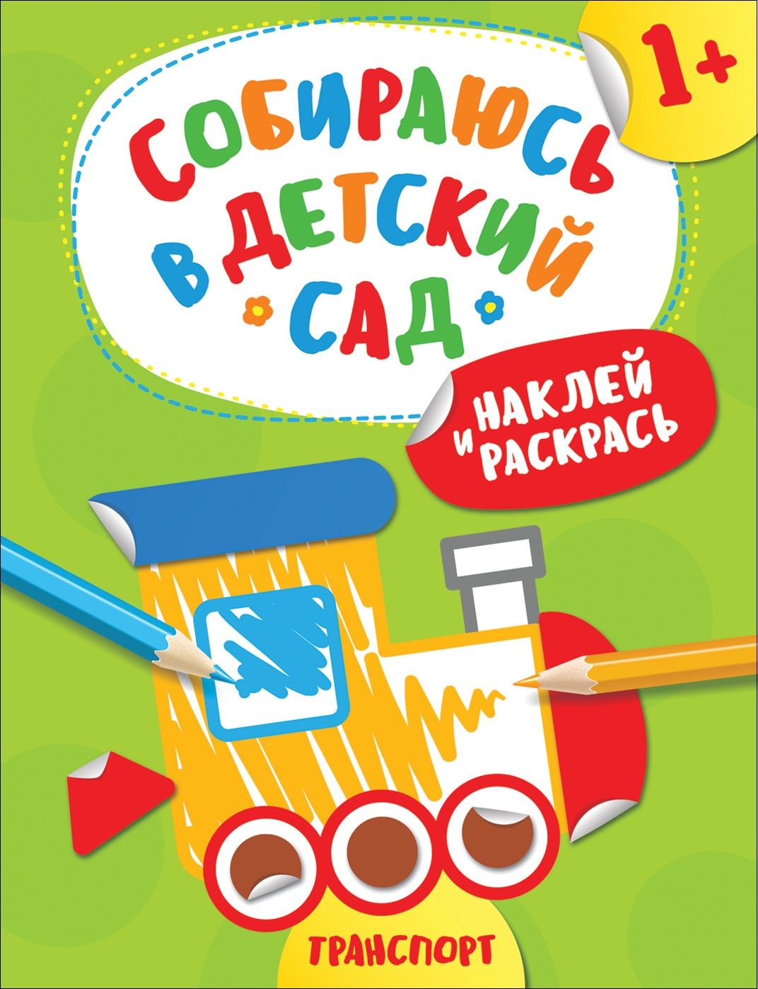 Фото - Евдокимова А. В. Наклей и раскрась!Транспорт (Собираюсь в детский сад!) детский транспорт