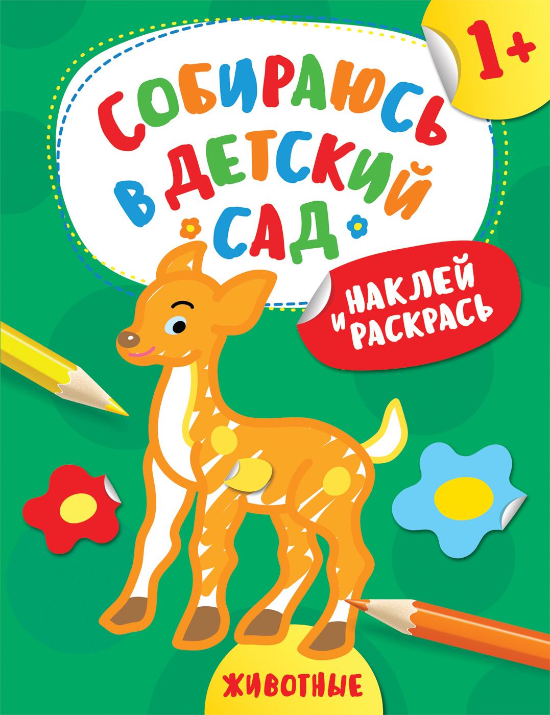 Евдокимова А. В. Наклей и раскрась! Животные (Собираюсь в детский сад!)