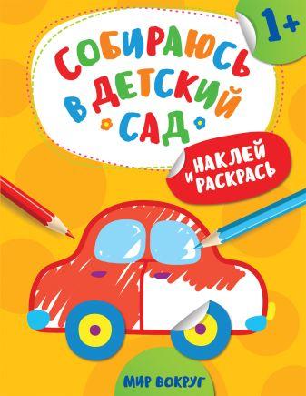 Евдокимова А. В. - Наклей и раскрась! Мир вокруг (Собираюсь в детский сад!) обложка книги