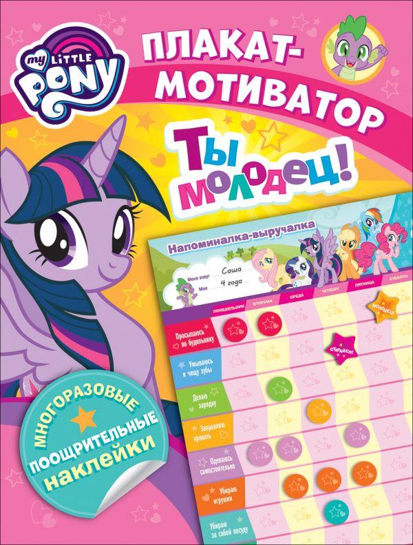 Новикова Е.А. Мой маленький пони. Мотиватор. Плакат с многораз. наклейками. TM MLP