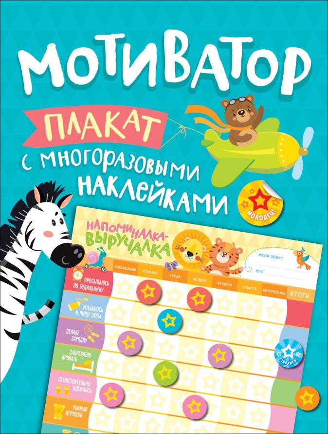 Новикова Е.А. - Мотиватор. Плакат с многоразовыми наклейками обложка книги
