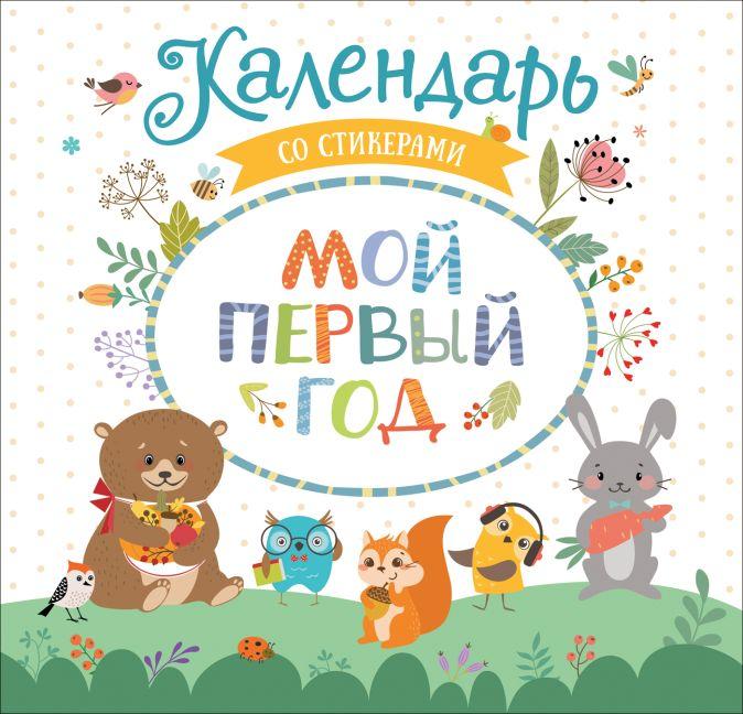 Мой первый год. Календарь со стикерами Котятова Н. И.