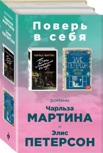 Мартин Ч., Петерсон Э. - Поверь в себя! (комплект из 2 книг) обложка книги