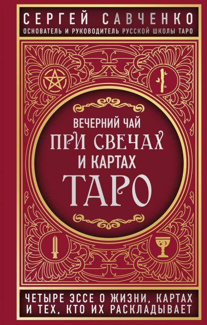 Вечерний чай при свечах и картах Таро. Четыре эссе о жизни, картах и тех, кто их раскладывает - фото 1