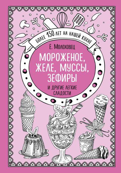 Мороженое, желе, муссы, зефиры и другие легкие сладости - фото 1