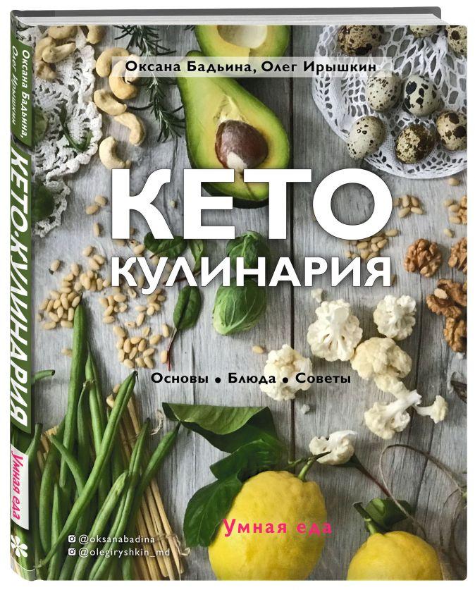 Оксана Бадьина, Олег Ирышкин - Кето-кулинария. Основы, блюда, советы обложка книги