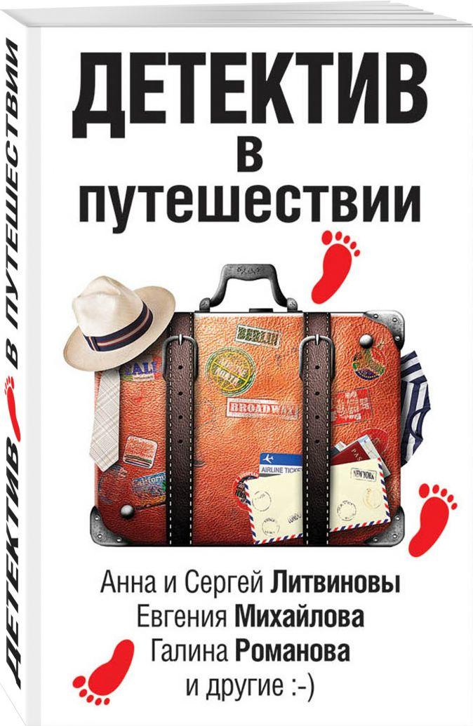 Детектив в путешествии Литвиновы А. и С., Михайлова Е., Романова Г. и др.