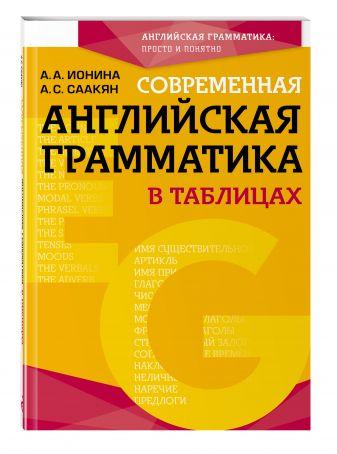 А. А. Ионина, А. С. Саакян - Современная английская грамматика в таблицах. 3-е издание обложка книги