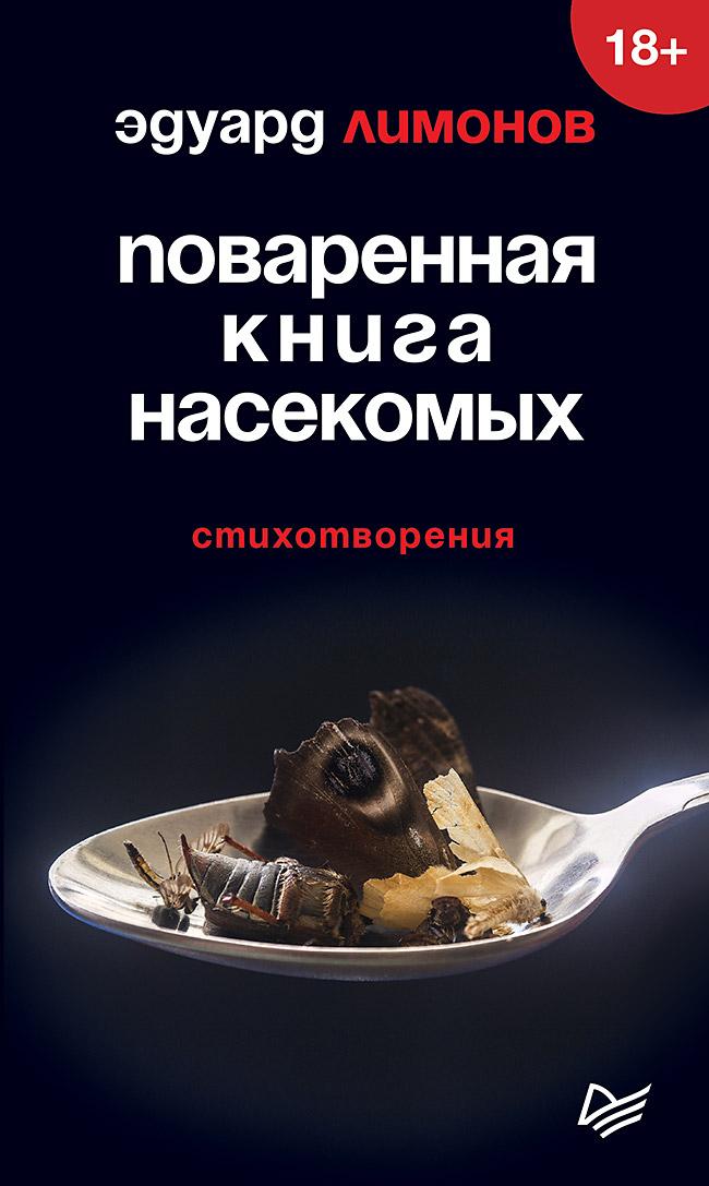 Лимонов Э В - Поваренная книга насекомых. Стихотворения обложка книги