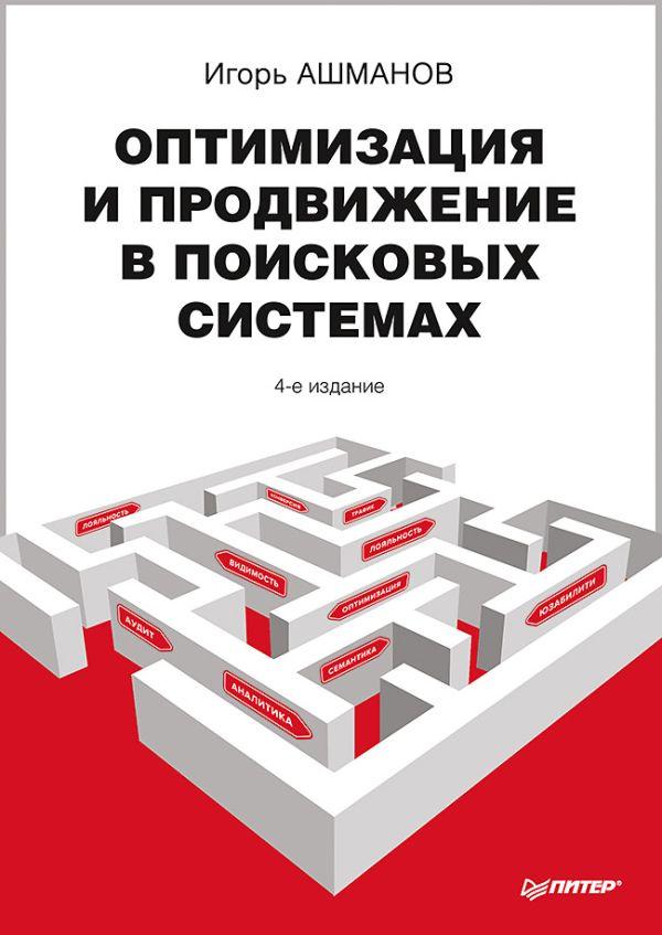 Ашманов И С Оптимизация и продвижение в поисковых системах. 4-е изд. дешевый сайт косметики