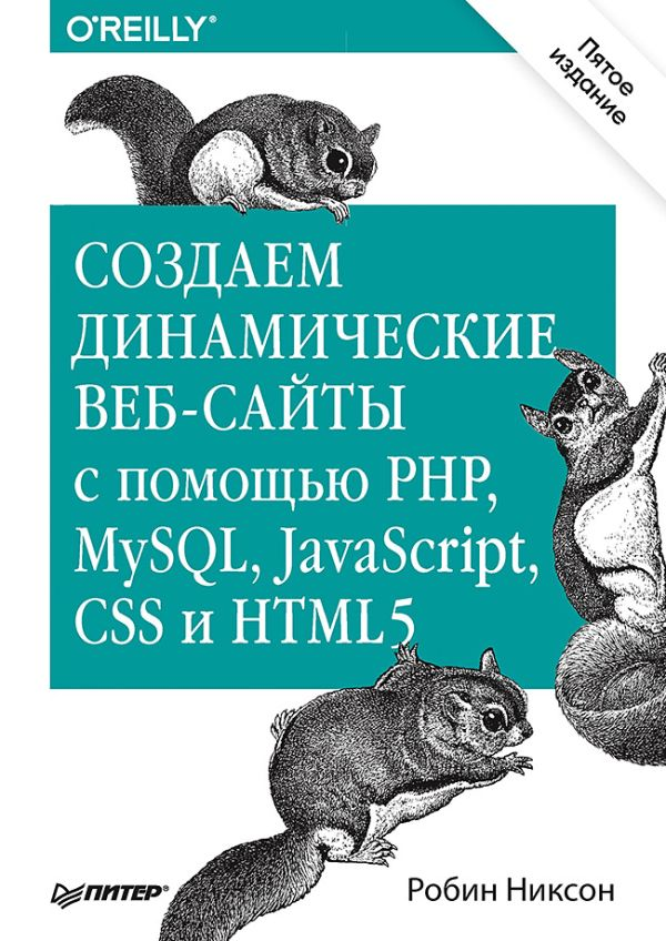 Никсон Р Создаем динамические веб-сайты с помощью PHP, MySQL, JavaScript, CSS и HTML5. 5-е изд. steve prettyman learn php 7 object oriented modular programming using html5 css3 javascript xml json and mysql