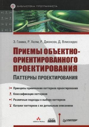 Zakazat.ru: Приемы объектно-ориентированного проектирования Паттерны проектирования. Гамма Э