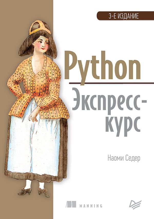 Zakazat.ru: Python. Экспресс-курс. 3-е изд.. Седер Н