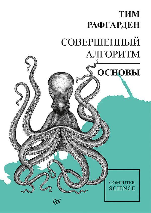 Zakazat.ru: Совершенный алгоритм. Основы. Без автора