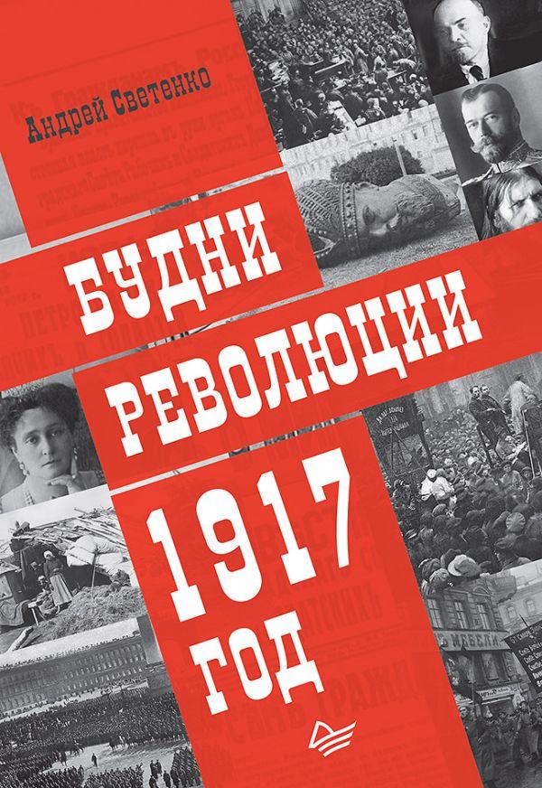Светенко А С Будни революции. 1917 год андрей светенко события 1917 года возможности армии и тыла