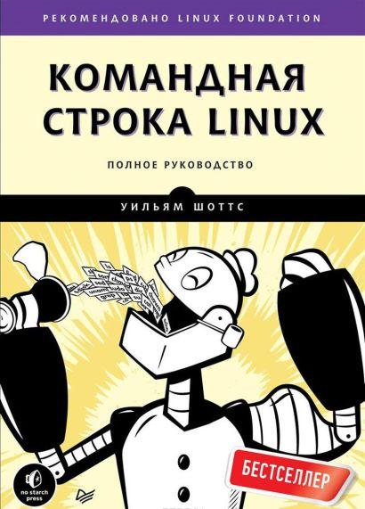 Командная строка Linux. Полное руководство Рекомендовано Linux Foundation - фото 1