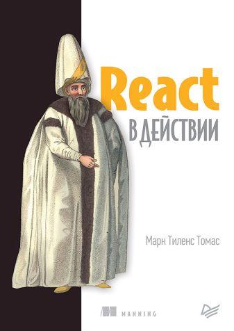 Тиленс Томас М - React в действии обложка книги