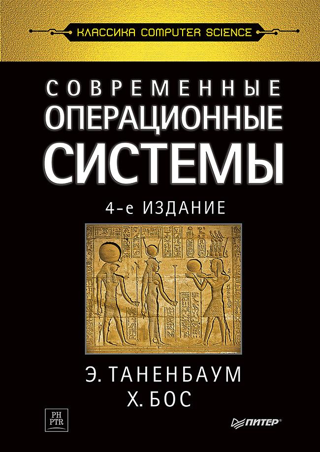 Современные операционные системы. 4-е изд. Таненбаум Э С