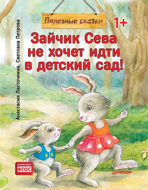 Зайчик Сева не хочет идти в детский сад! Полезные сказки 1+ фото