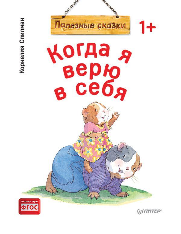 Zakazat.ru: Когда я верю в себя. Полезные сказки. Спилман К