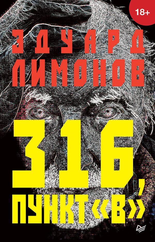 "цена на Лимонов Э В 316, пункт ""В"""