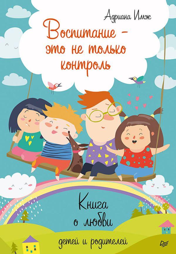 Имж А Воспитание - это не только контроль. Книга о любви детей и родителей