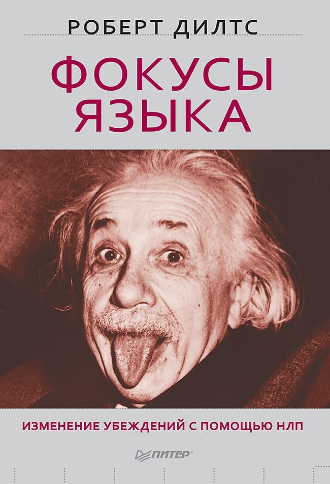 Дилтс Р - Фокусы языка. Изменение убеждений с помощью НЛП обложка книги