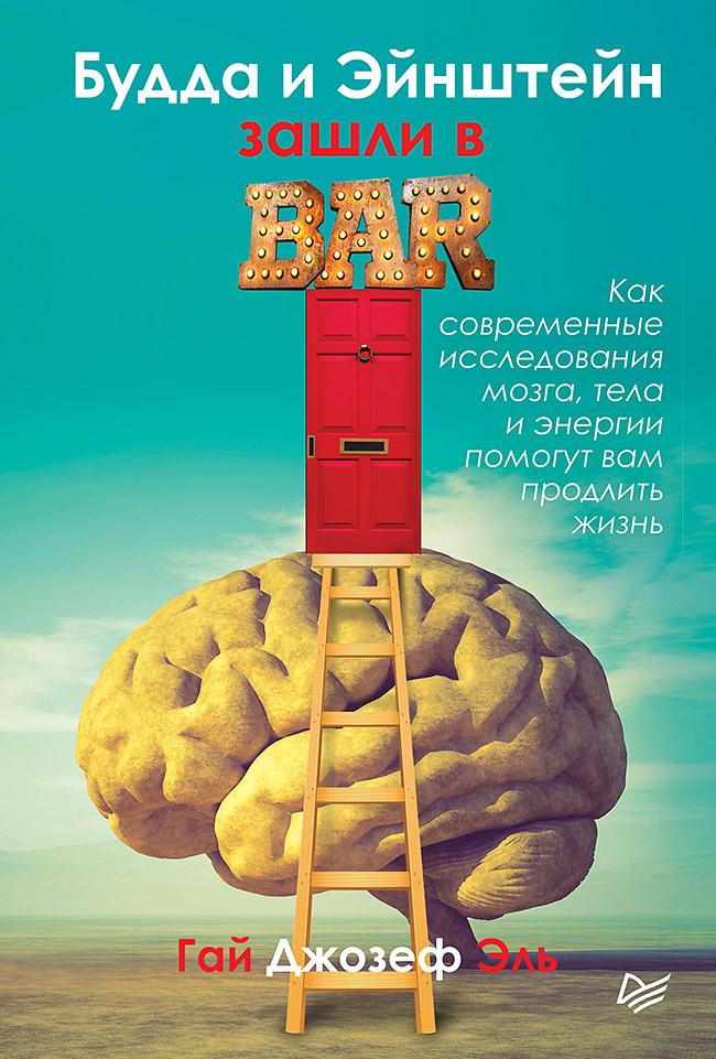Эль Г - Будда и Эйнштейн зашли в бар. Как современные исследования мозга, тела и энергии помогут вам продлить жизнь обложка книги