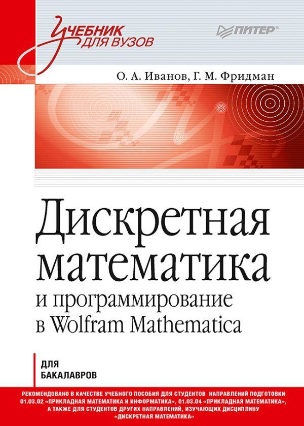 Иванов О А Дискретная математика. Учебник для вузов и программирование в Wolfram Mathematica а с чуйко в г шершнев финансовая математика учебное пособие