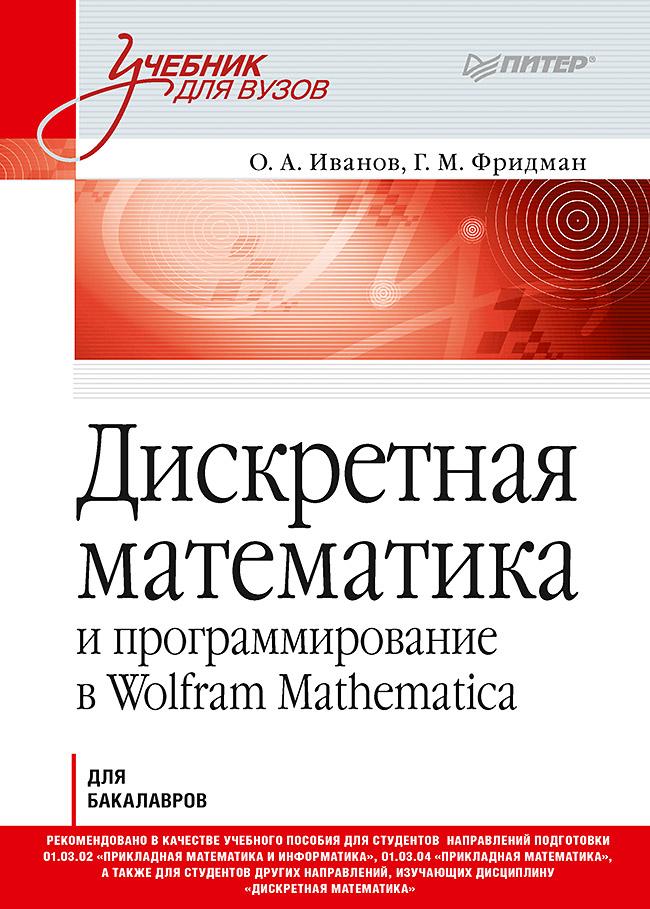 Иванов О А - Дискретная математика. Учебник для вузов и программирование в Wolfram Mathematica обложка книги