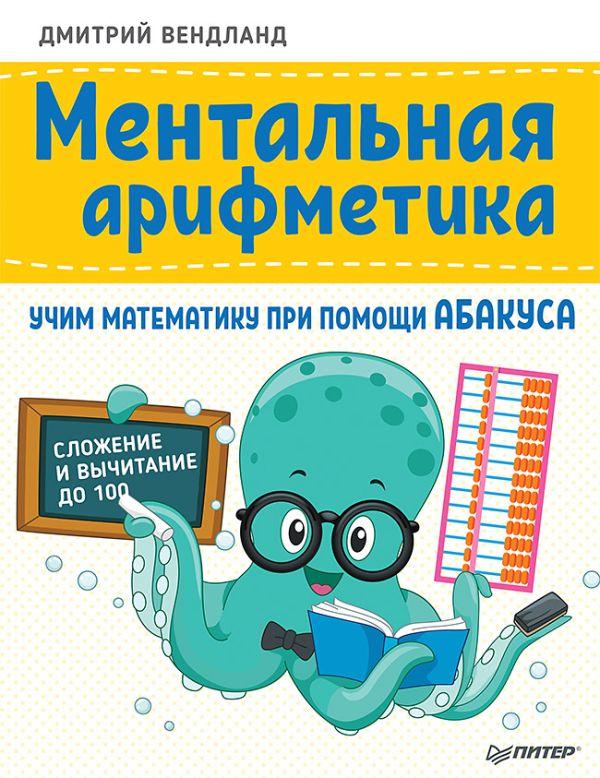 ментальная арифметика учим математику при помощи абакуса сложение и вычитание до 100 Вендланд Д Ментальная арифметика Учим математику при помощи абакуса
