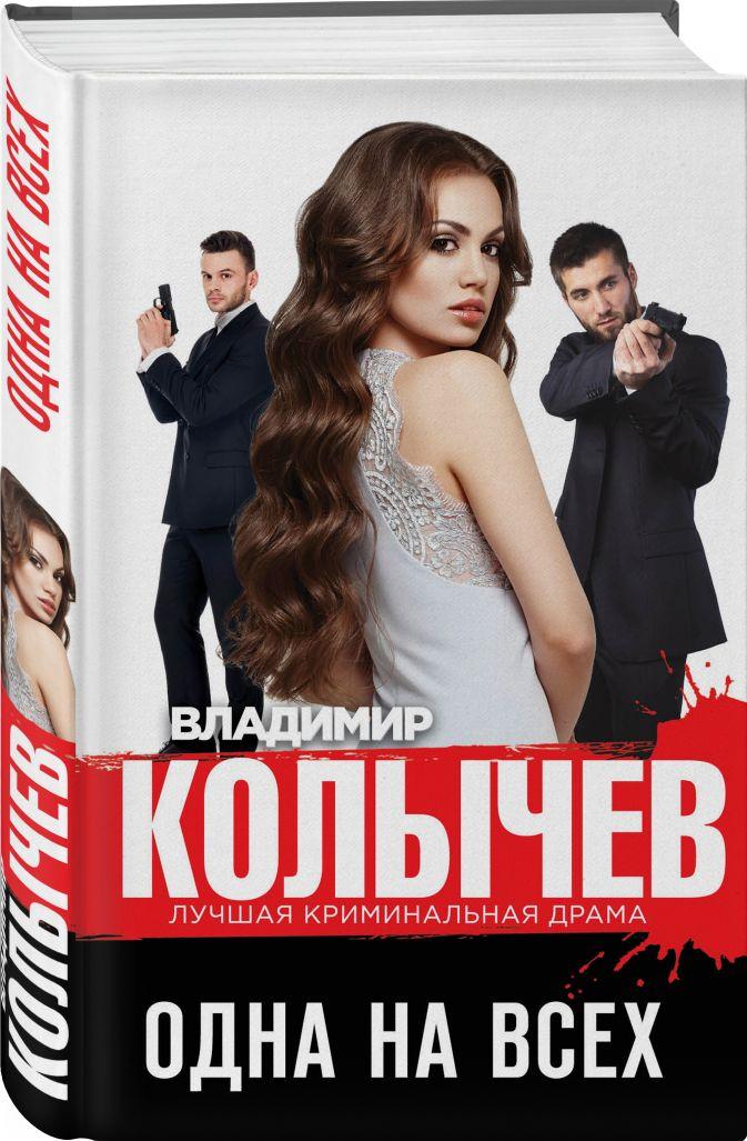 Одна на всех Владимир Колычев