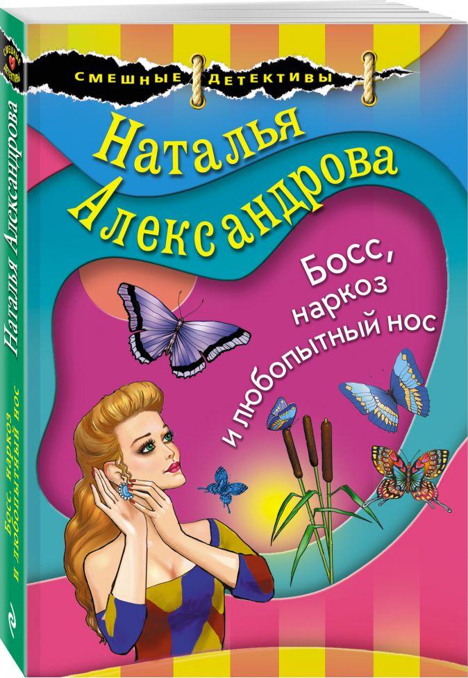 Наталья Александрова - Босс, наркоз и любопытный нос обложка книги