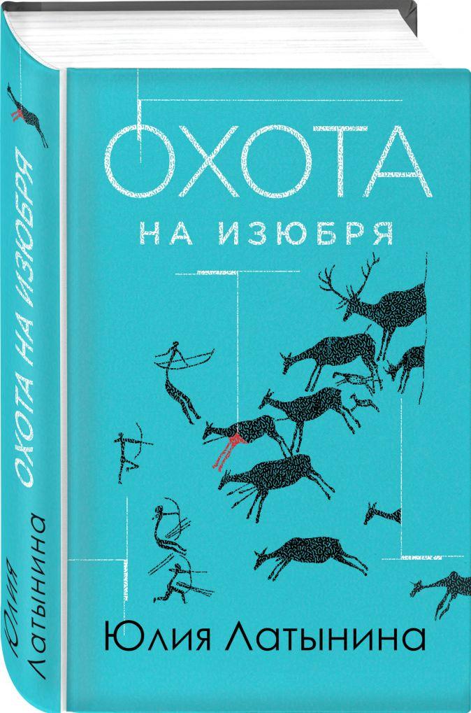 Охота на изюбря Юлия Латынина