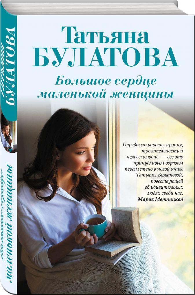 Татьяна Булатова - Большое сердце маленькой женщины обложка книги
