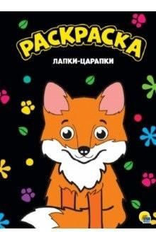 РАСКРАСКА А4. ЛАПКИ-ЦАРАПКИ